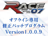 RACE 07: Official WTCC Game 日本語マニュアル付 英語版 オフライン専用修正パッチ Version1.0.0.9