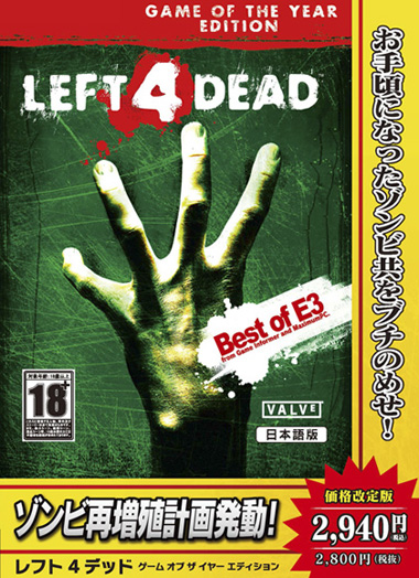 LEFT 4 DEAD GAME OF THE YEAR EDITION 価格改定版
